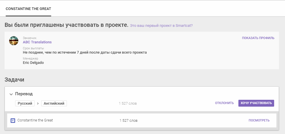 invitation-to-project_ru.png